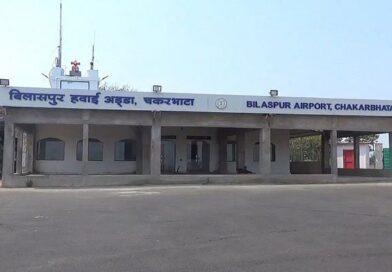 1 मार्च को शुरू हुआ बिलासपुर के इतिहास में हवाई सेवा!