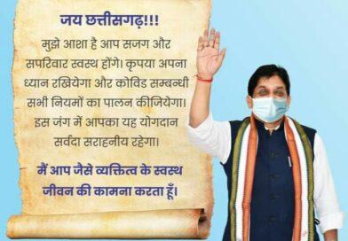 डॉ. शिव डहरिया ने बढाया कदम, दान किए अपने एक माह के वेतन मुख्यमंत्री सहायता कोष में!