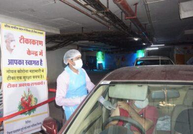 वरिष्ठ नागरिकों के लिए ड्राइव इन वैक्सिनशन की सुविधा दुर्ग जिले में आरम्भ