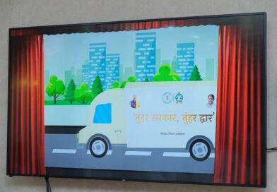 मुख्यमंत्री ने नई सुविधा 'तुंहर सरकार, तुंहर द्वार' का किया शुभारंभ!